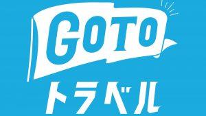 GoToトラベルキャンペーンについて